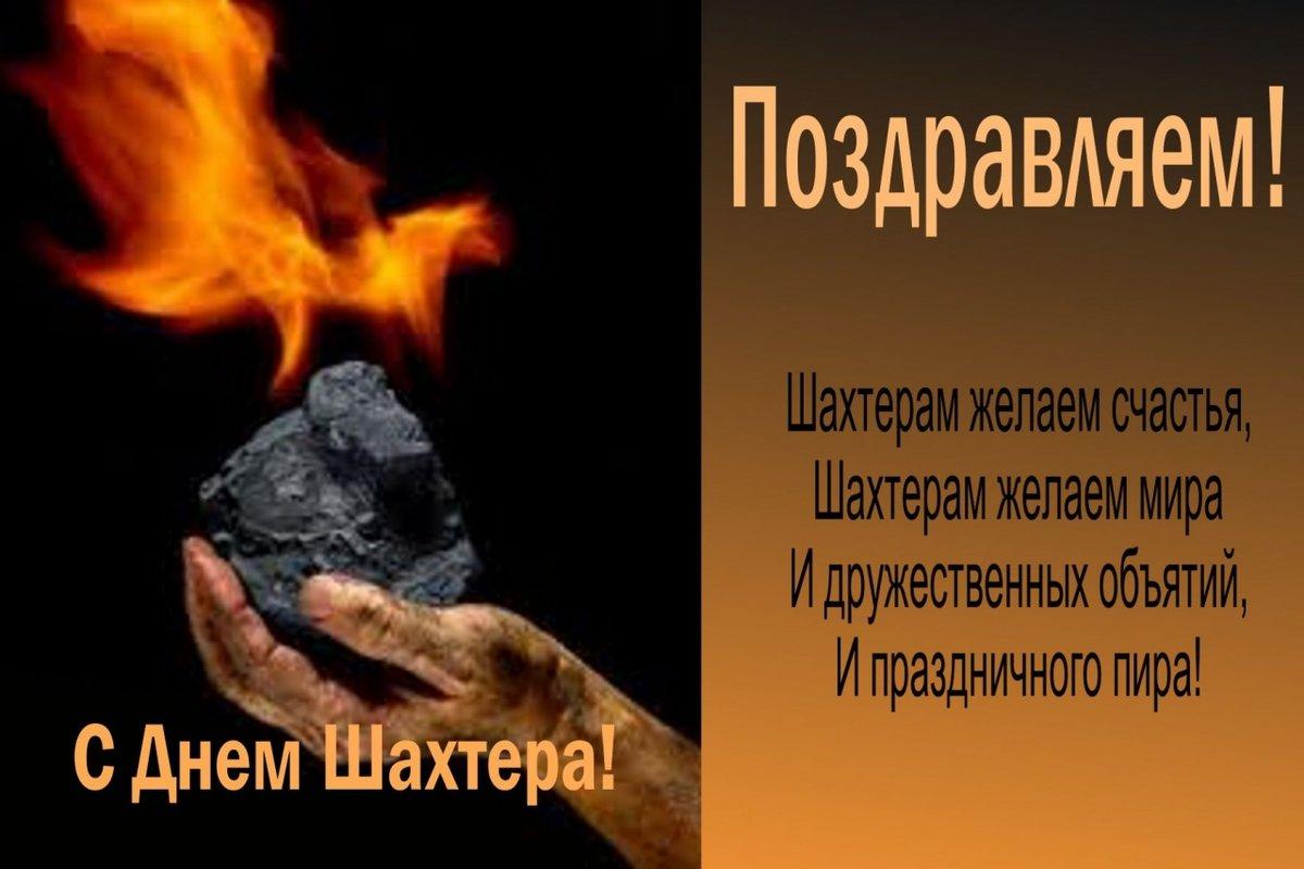 Поздравление шахтёров с днём шахтёра 25