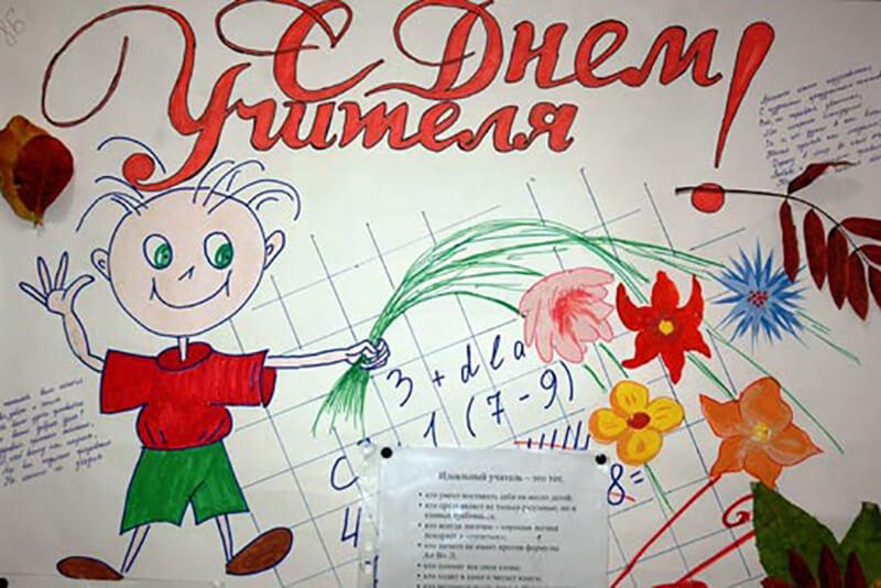 Рисунки ко дню учителя своими руками 91