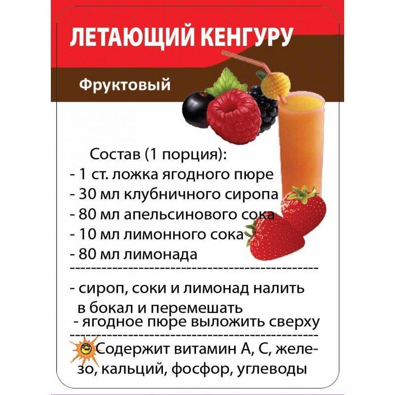 69Напитки с рецептом и