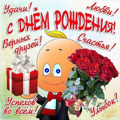 Поздравляю тебя с днем рождения грузинский