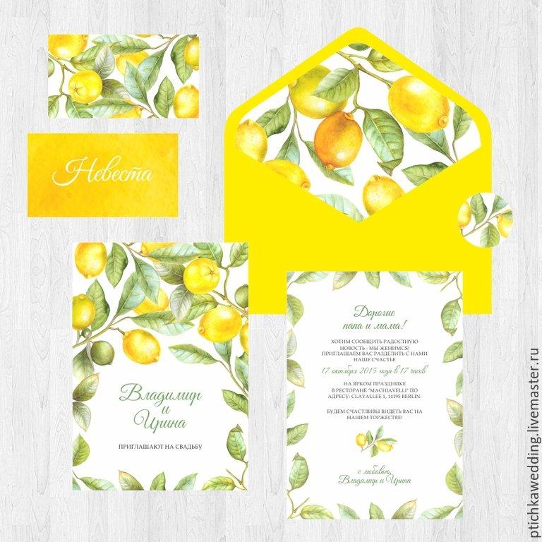 Лимонные пригласительные на свадьбу