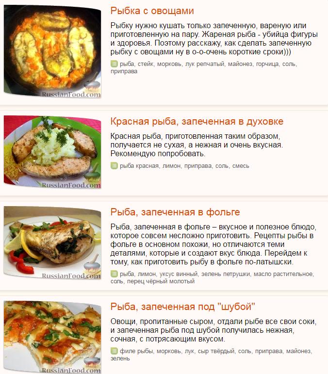 Филе рыбы с овощами в духовке рецепт с пошагово