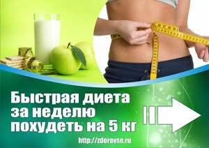 похудения при питание для меню диете-4