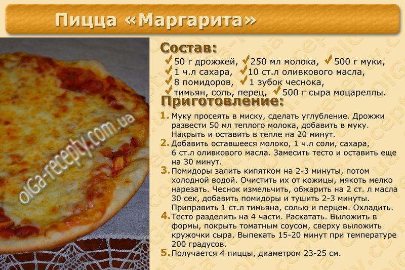 Рецепт пиццы в домашних условиях на сметане 4