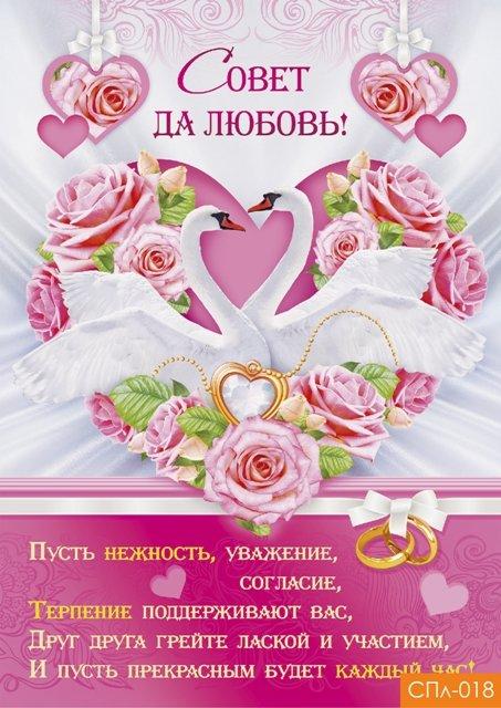 Совет да любовь поздравления от друзей