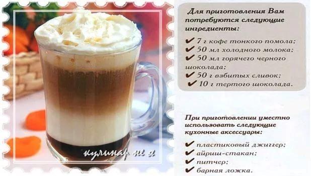 Рецепт кофе в домашних условиях 166