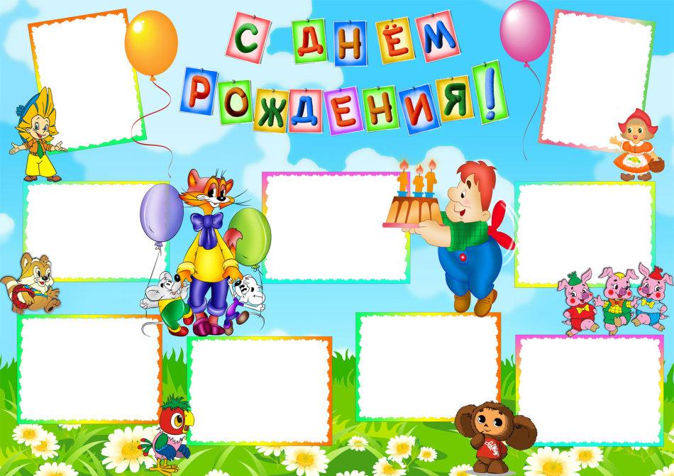 Открытки на день рождения детям распечатать 187