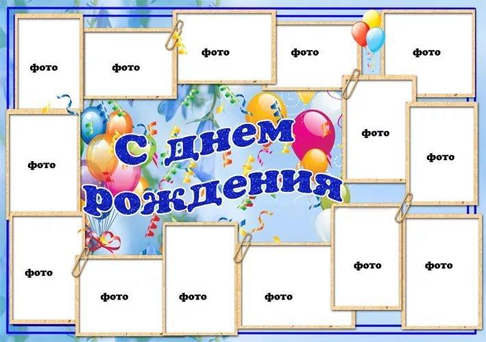 Таблица поздравлений с днем рождения 97
