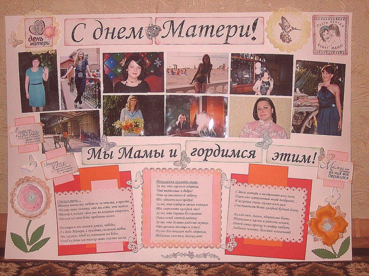 Плаката ко дню матери своими руками 949