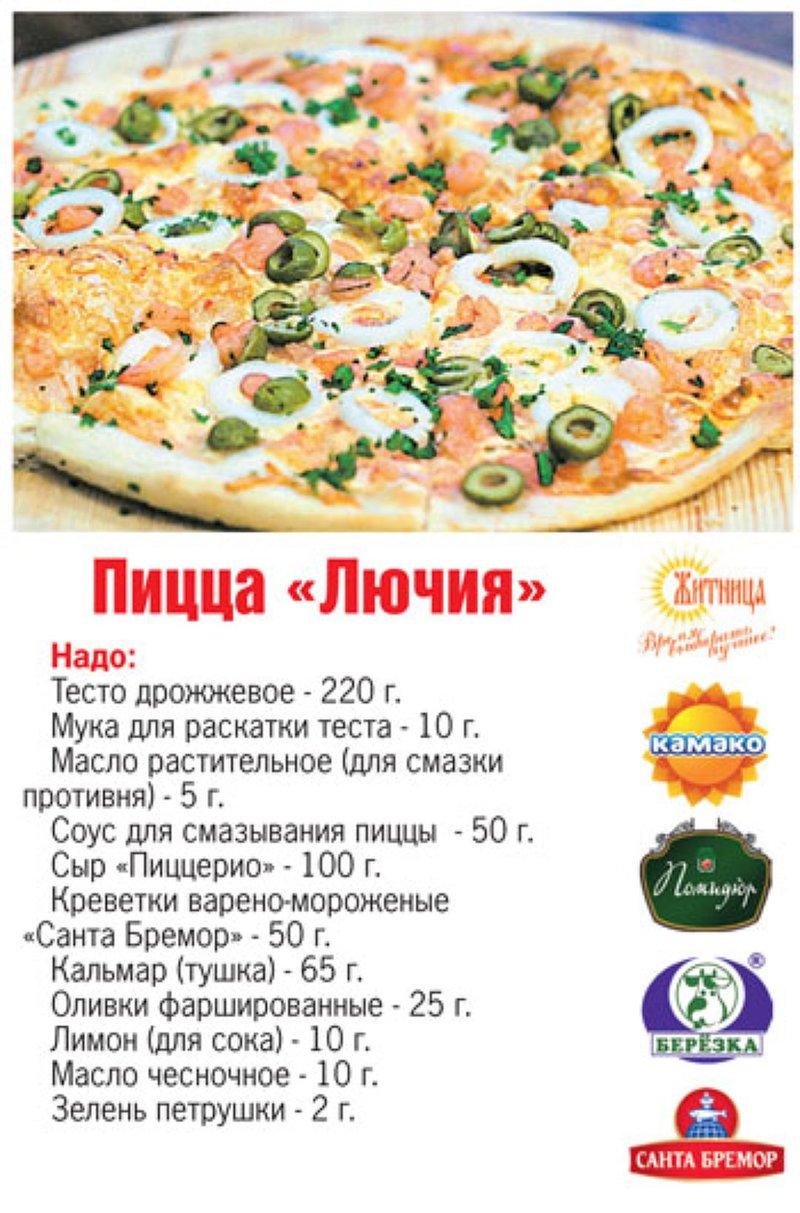 Пицца как в пиццерии приготовить в домашних условиях 283