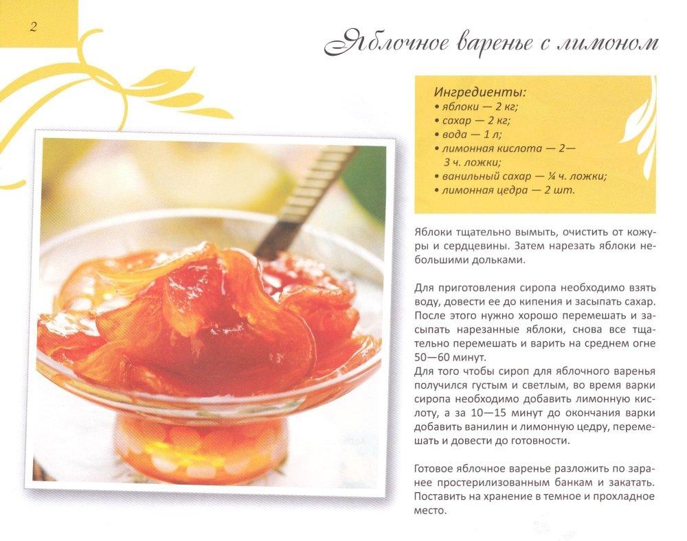 Рецепты анастасии скрипкиной с фото заготовки на зиму