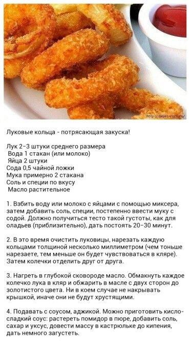 Жареные луковые кольца в кляре рецепт