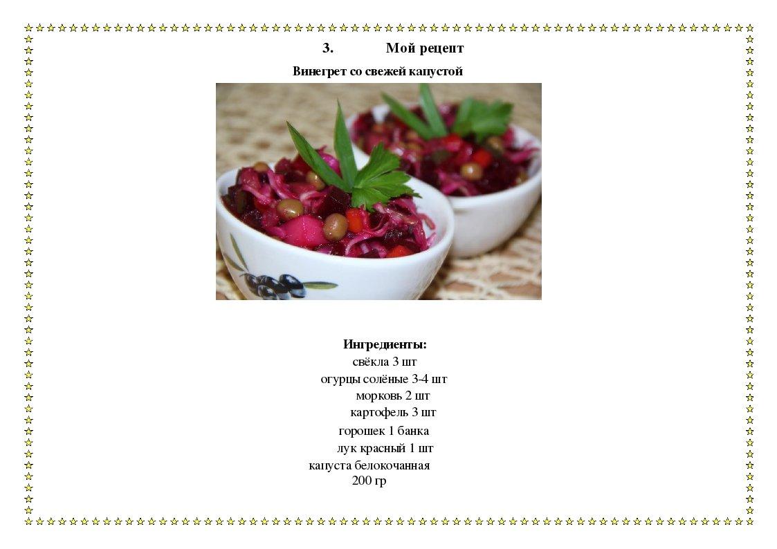 Как сделать винегрет рецепт 791