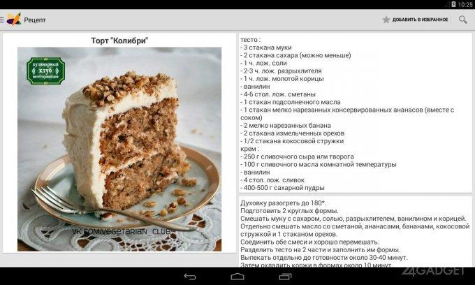 Рецепты торта в домашних условиях пошаговый рецепт с фото 127