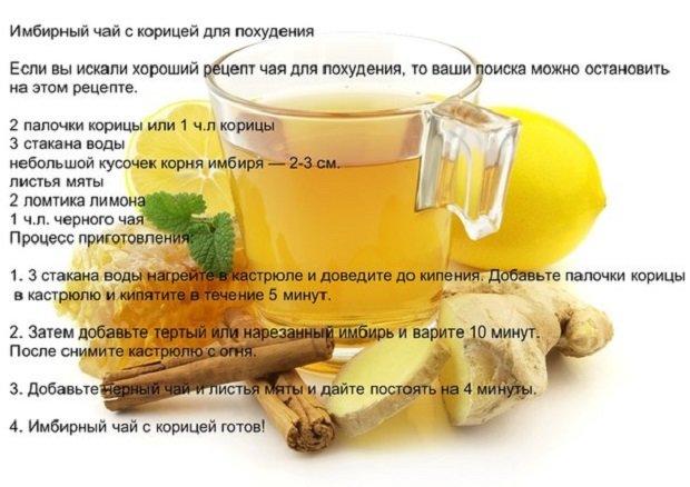 Чай с имбирём для похудения в домашних условиях