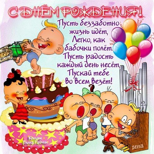 Обычные поздравления в день рождения