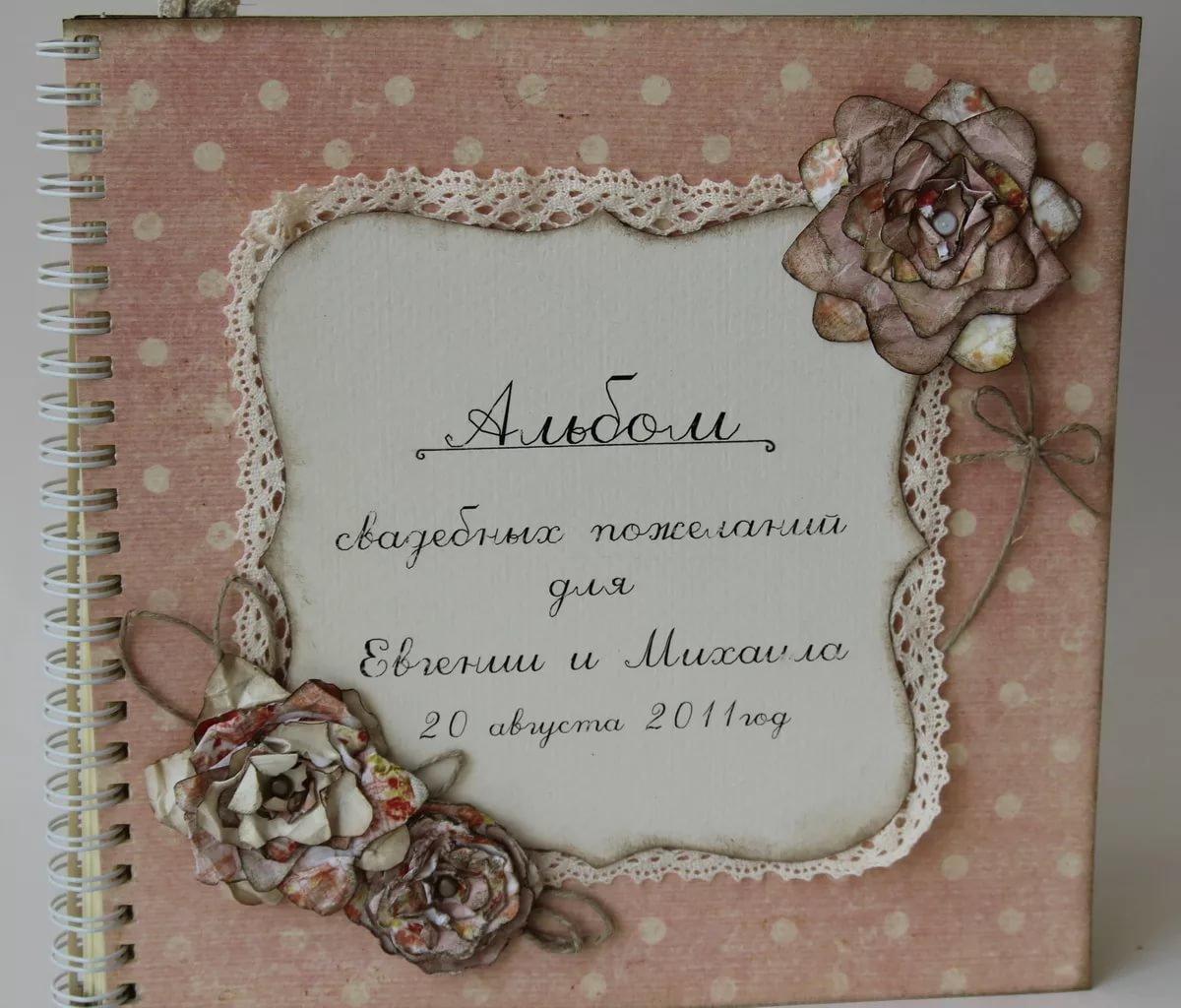 Поздравление на свадьбу в альбом 621