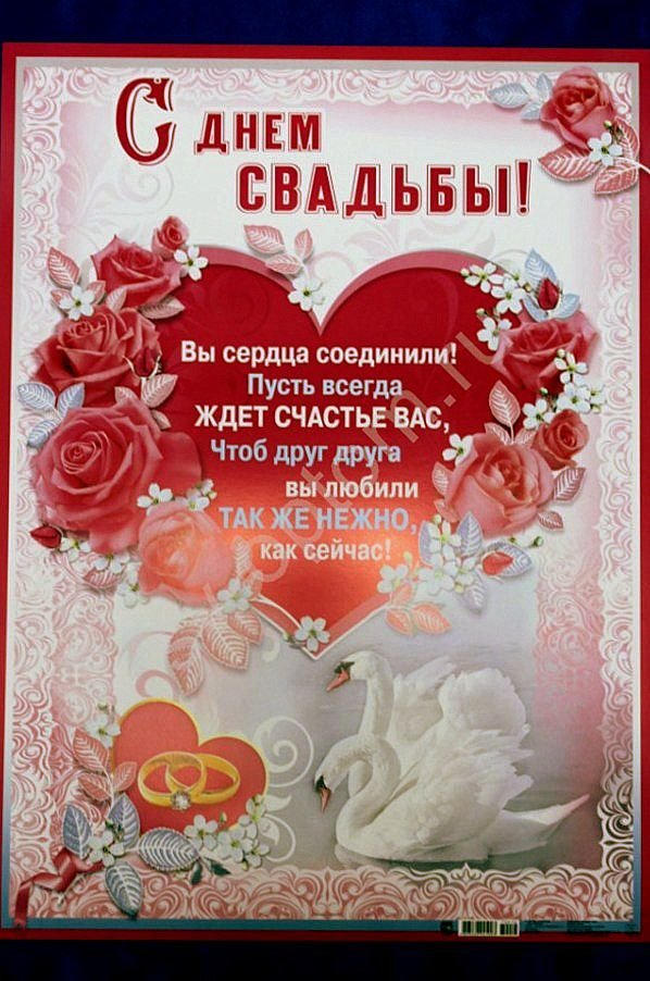 Поздравления на свадьбу фото с плакатом