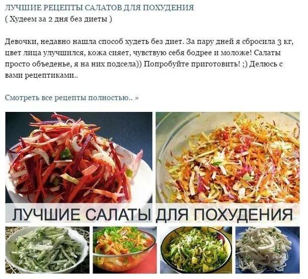 Салат при диете рецепты с
