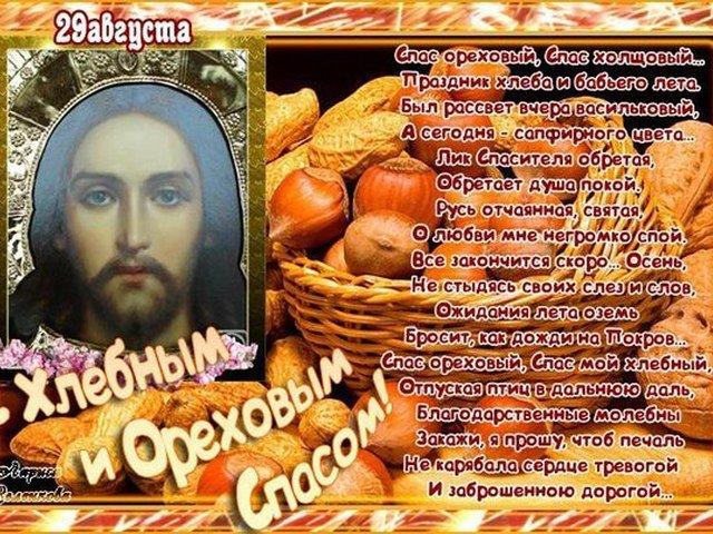 Ореховый спас поздравления в стихах