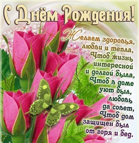 Поздравления в стихах на день рожденье куме