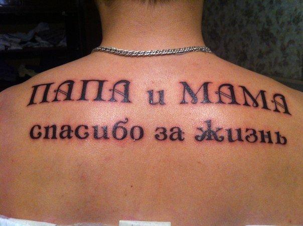 Моей любви достойна только мама тату на латыни
