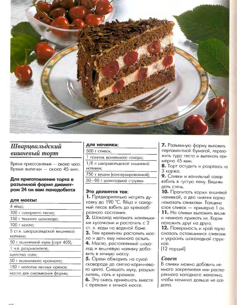 Кулинария торты рецепты