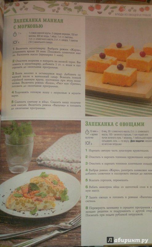 Рецепты второго блюда легкие