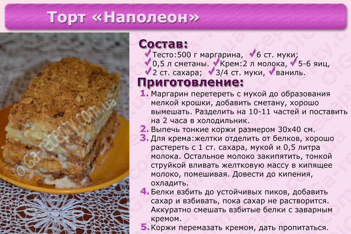 Рецепты торта в домашних условиях пошаговый рецепт с фото 288