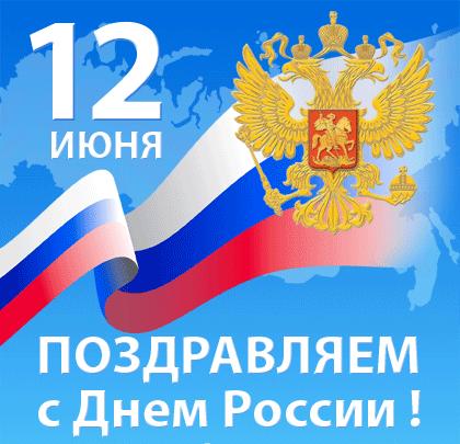 Поздравление с 12 июня администрации