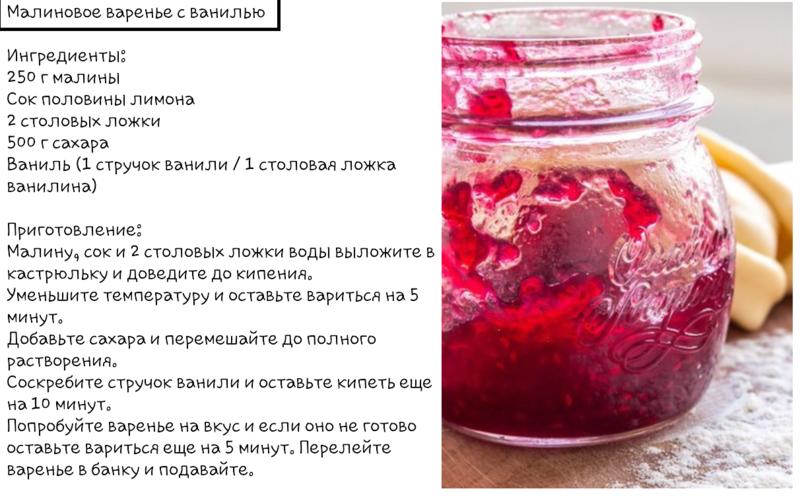 Малиновое варенье рецепт пошагово с