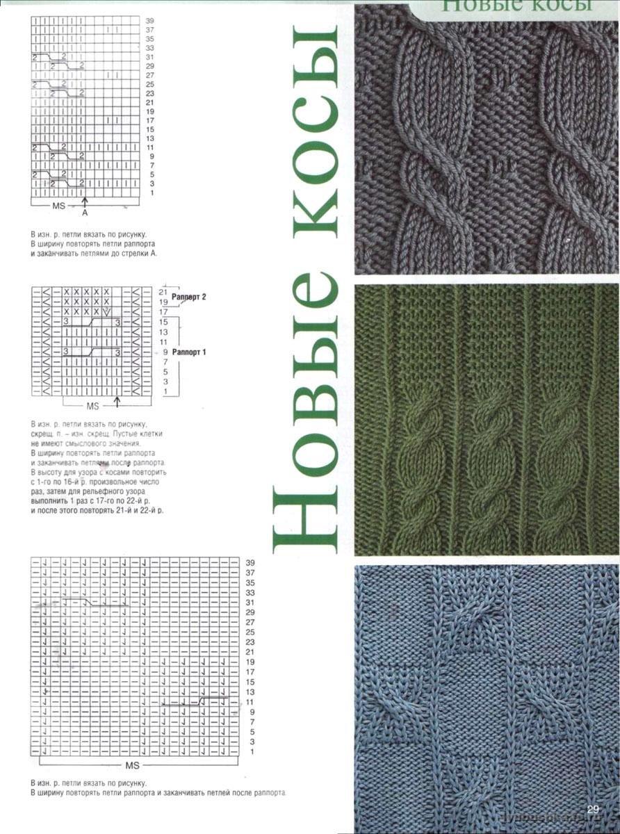 Образцы вязания с косами 614