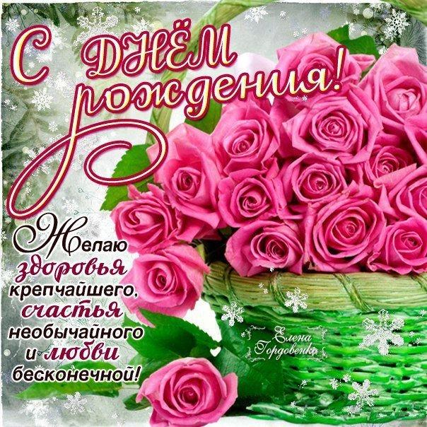 Www поздравления с днем рождения открытки 3