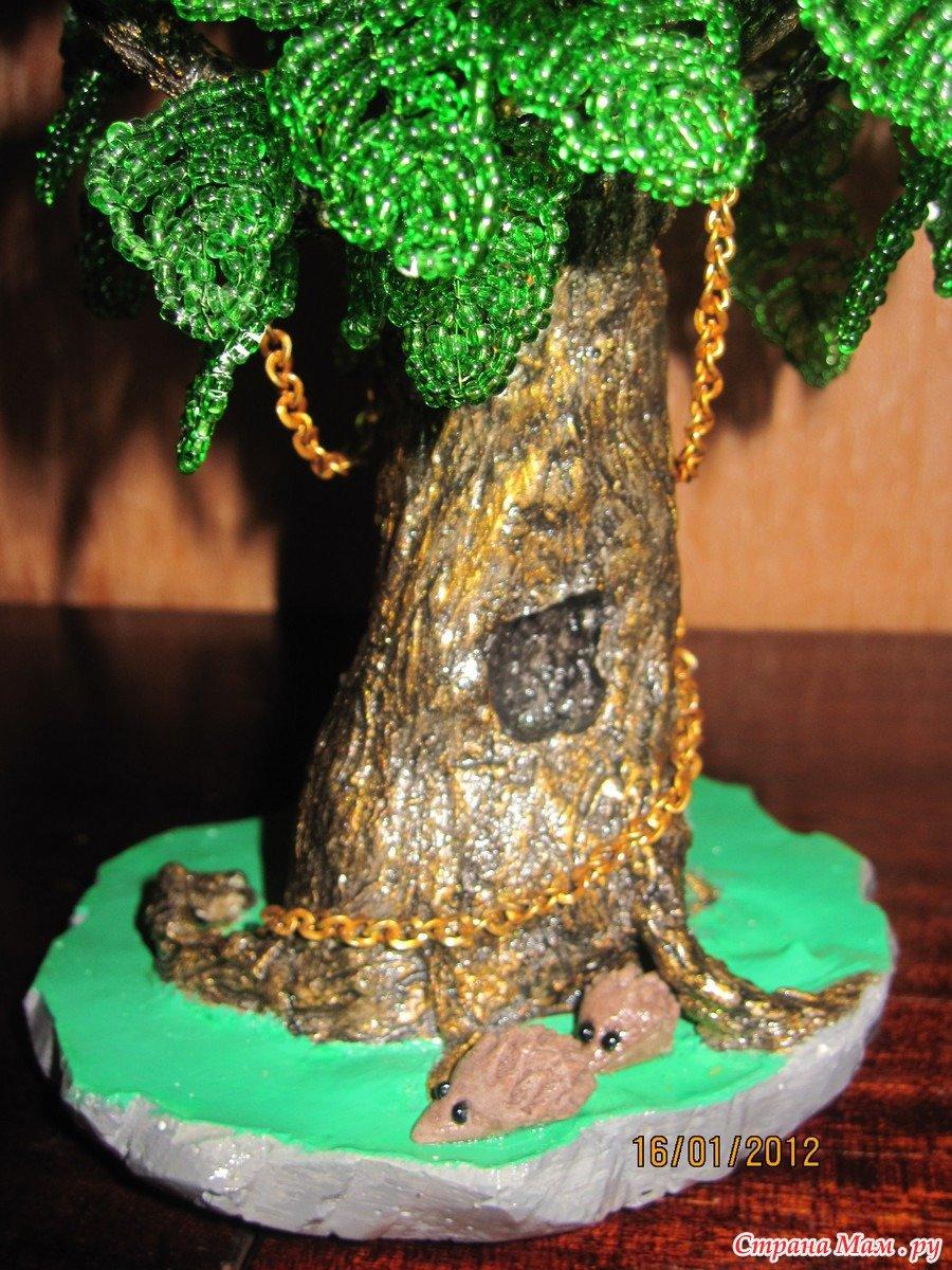 Поделка у лукоморья дуб зеленый - Родная тропинка 72