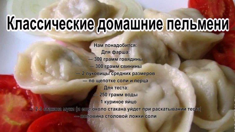Рецепт приготовления пельменей с пошагово в