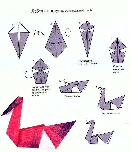 Как сделать легкого лебедя 589