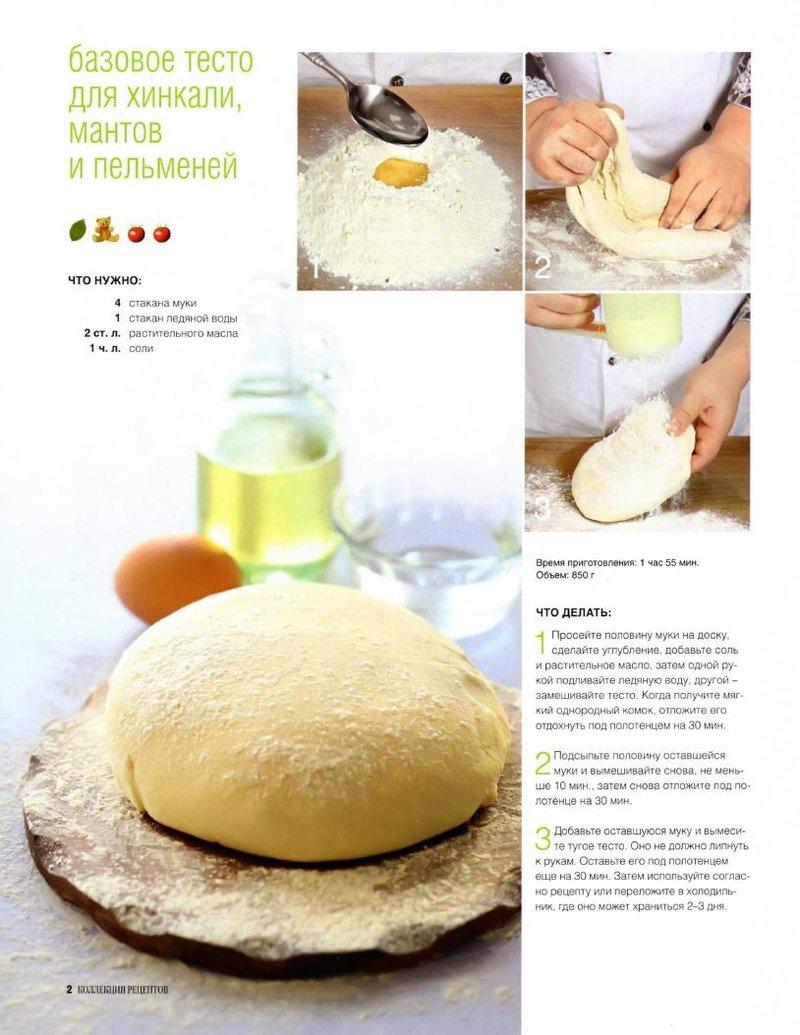 Тесто для пельменей домашних пошаговый рецепт с маслом
