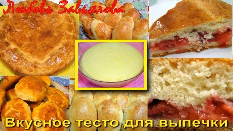 Рецепт теста для пирогов и булочек