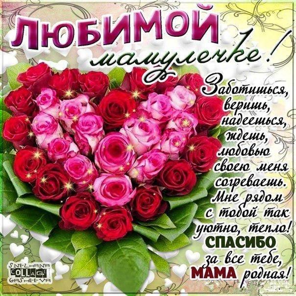 Поздравление любимой мамочке с днём рождения 61