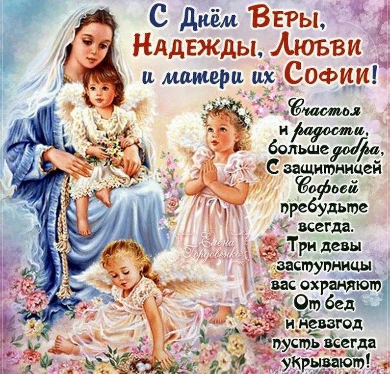 Поздравление для веры надежды и любви