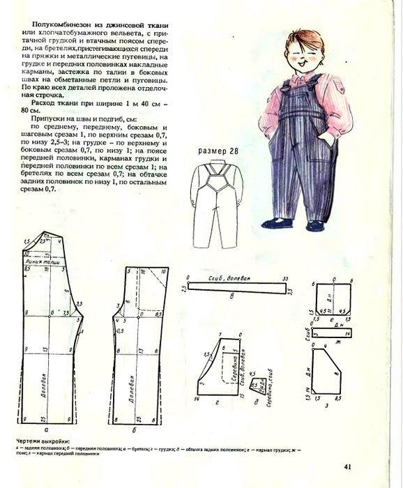 Как сшить комбинезон для ребенка из старых джинсов своими руками 52