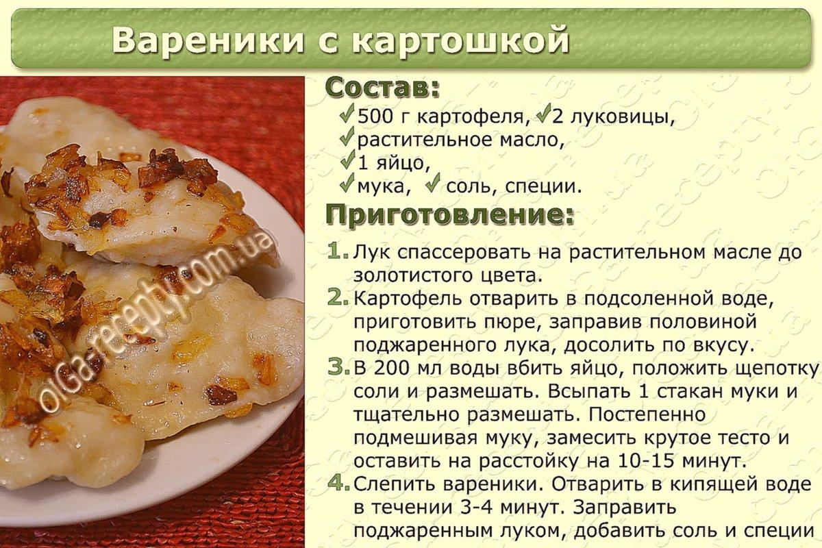 Как сделать вареники с картошкой и с грибами