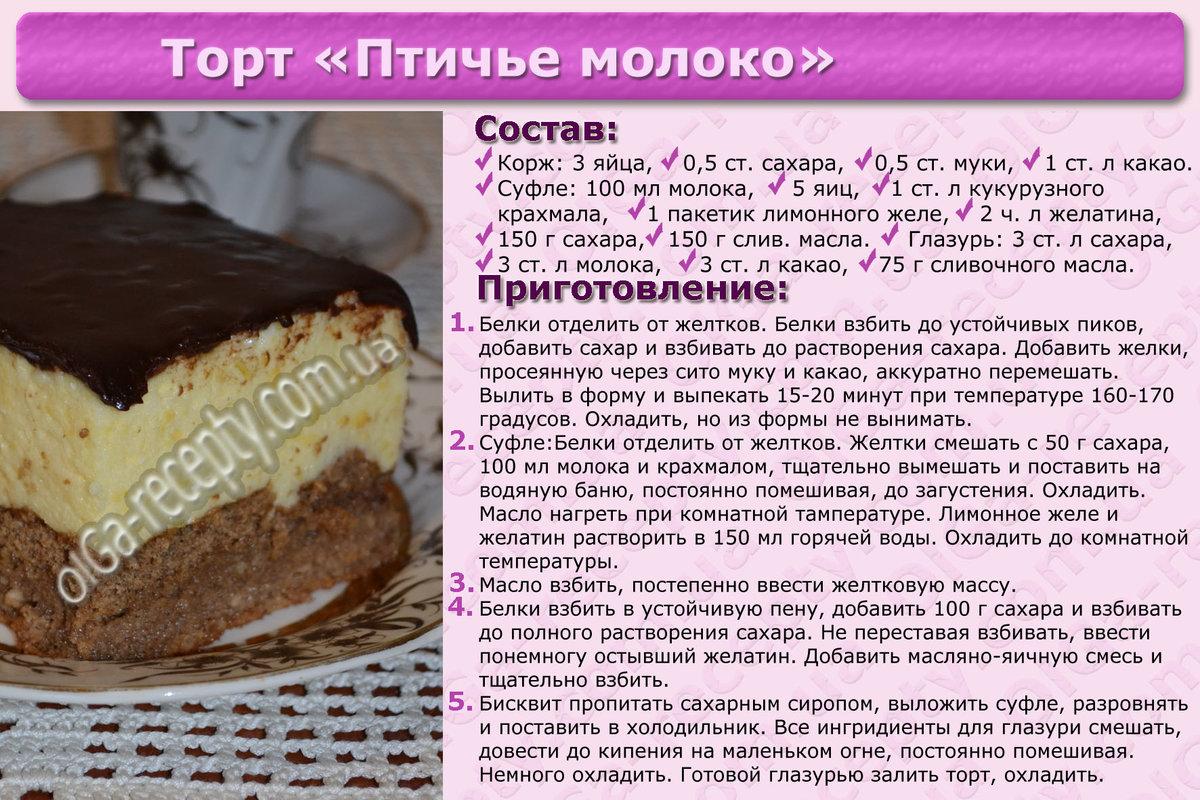 """Торт """"Птичье молоко"""" в домашних условиях, пошаговый рецепт 7"""