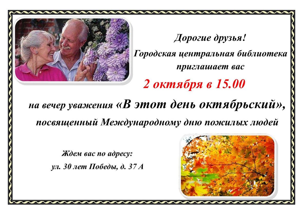 Приглашение к дне пожилого человека