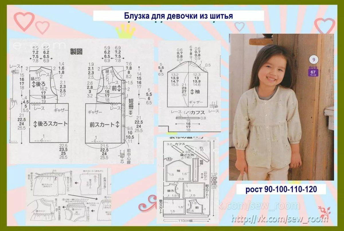 Как сшить блузку девочке 6 лет