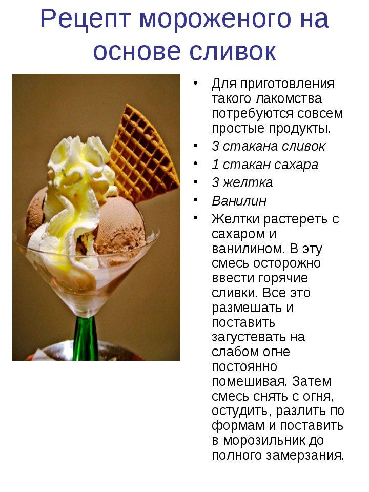 Рецепт низкокалорийного мороженого в домашних условиях 319