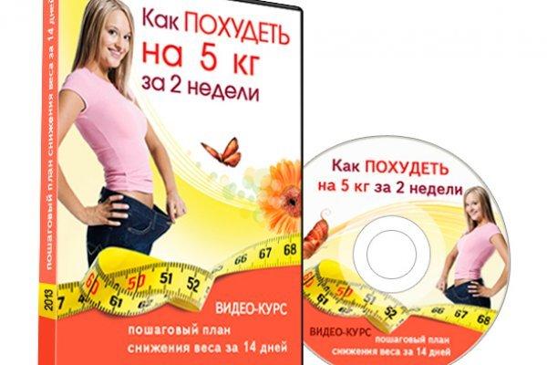 Как похудеть на 14 кг за 2 недели в домашних условиях