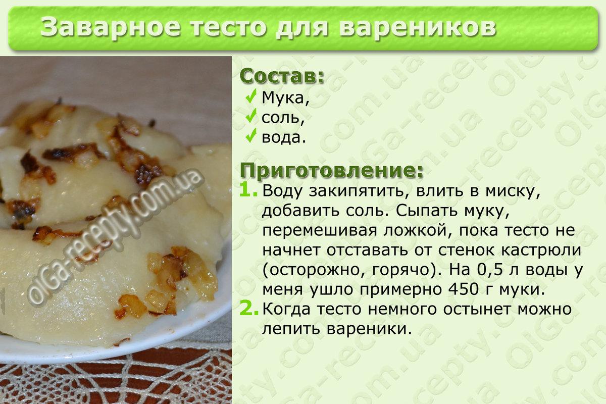 Тесто для пельмени пошаговый рецепт