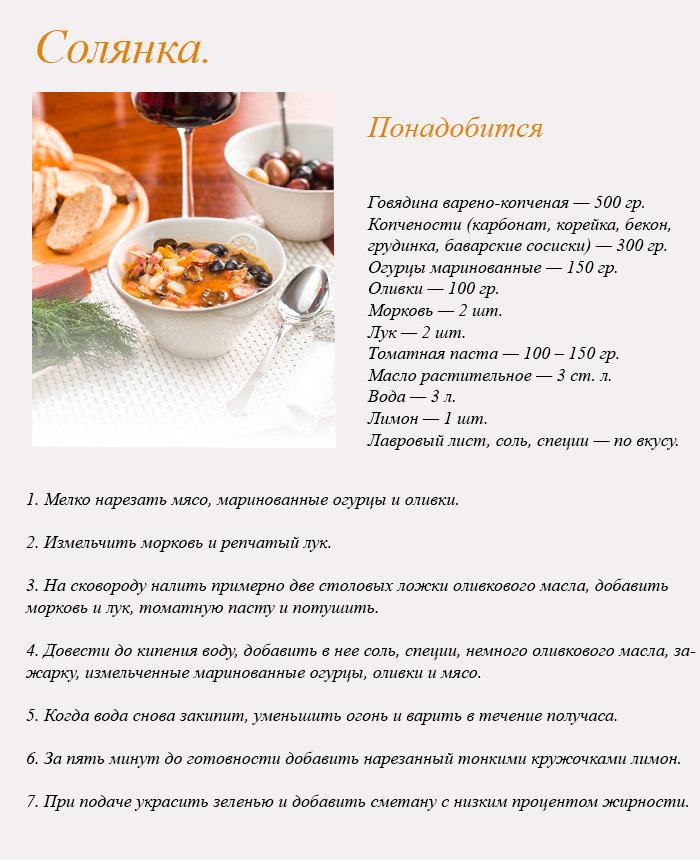Еду быстро рецепт
