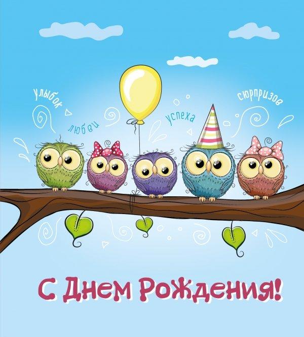 Поздравления прикольный с днем рождения 15